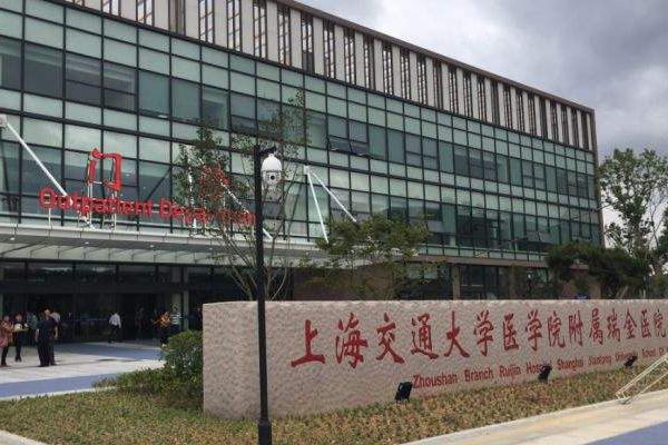 瑞金红十字医院