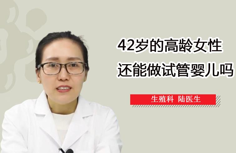 42岁的高龄女性还能做试管婴儿吗