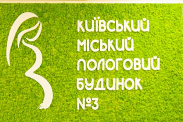 乌克兰基辅第三妇产医院