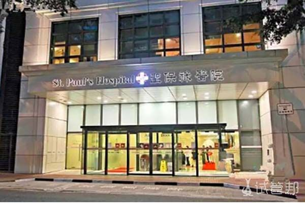 香港圣保禄医院