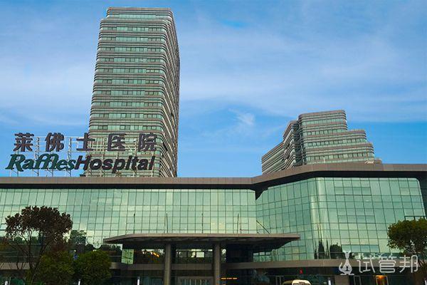 新加坡莱佛士医院