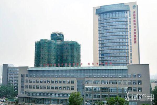成都中医药大学第二附属医院