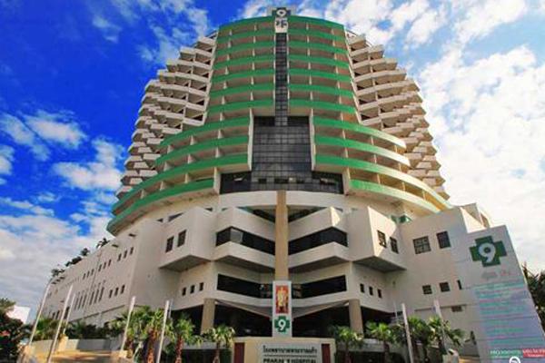 拉玛九医院