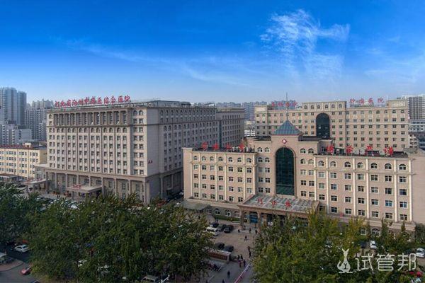 沧州中西医结合医院