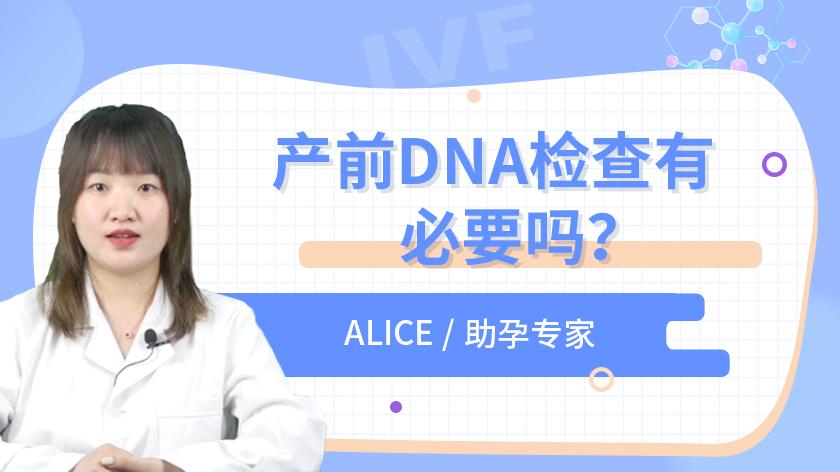 产前DNA检查有必要吗