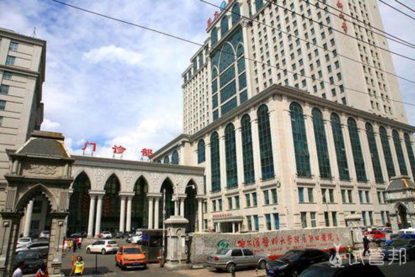 哈尔滨市第四医院