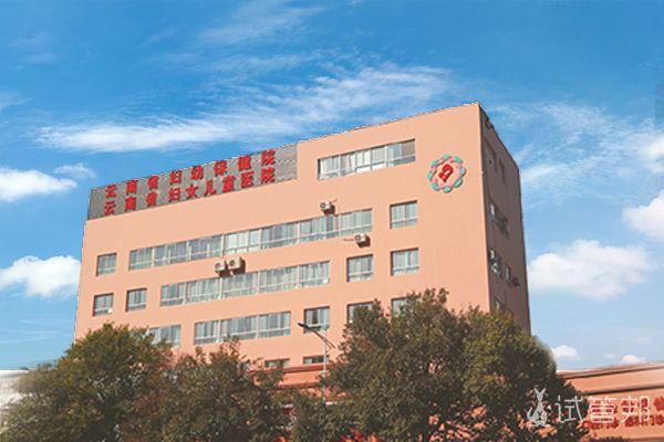 云南省妇幼保健院