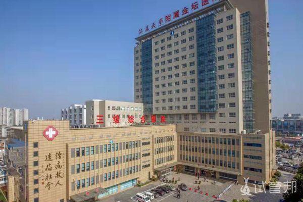 金坛人民医院