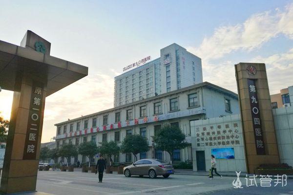 解放军第904医院