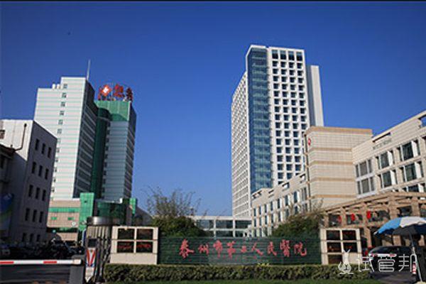 泰州市第二人民医院