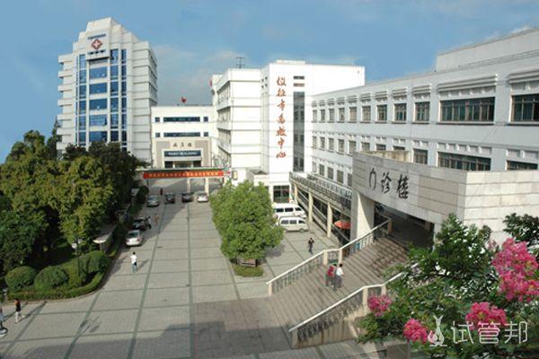 仪征市人民医院