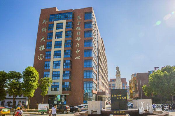 淮南东方医院