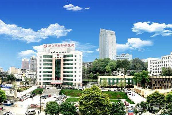 铜仁市妇幼保健院