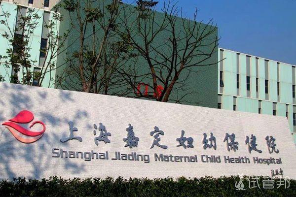 上海市嘉定区妇幼保健院
