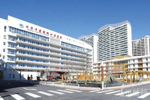 北京中医医院怀柔医院