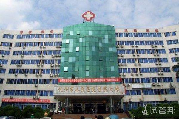 化州市人民医院