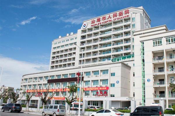 汕尾市人民医院