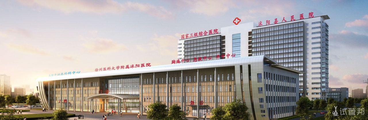 沭阳县人民医院