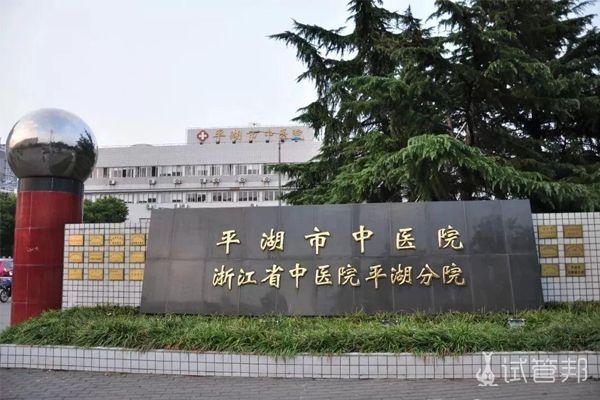 平湖市中医院