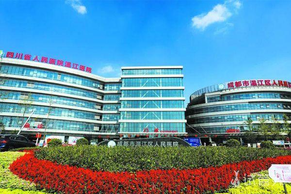 成都市温江区人民医院(四川省人民医院温江医院)