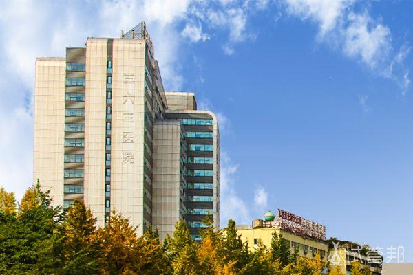 成都363医院(西南医科大学附属成都三六三医院)