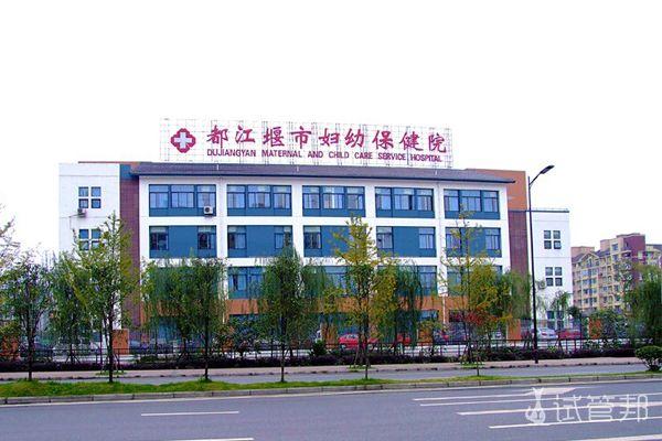 都江堰市妇幼保健院